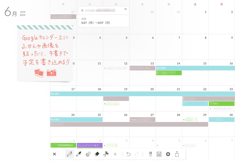 Planner for iPad マンスリー(月)でGoogle Calendarを読み込んだ例