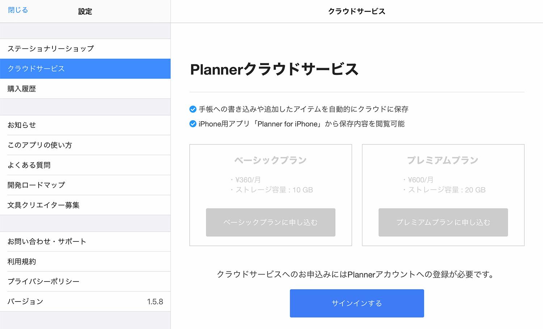 Planner for iPad Plannerクラウドサービス 有料プラン