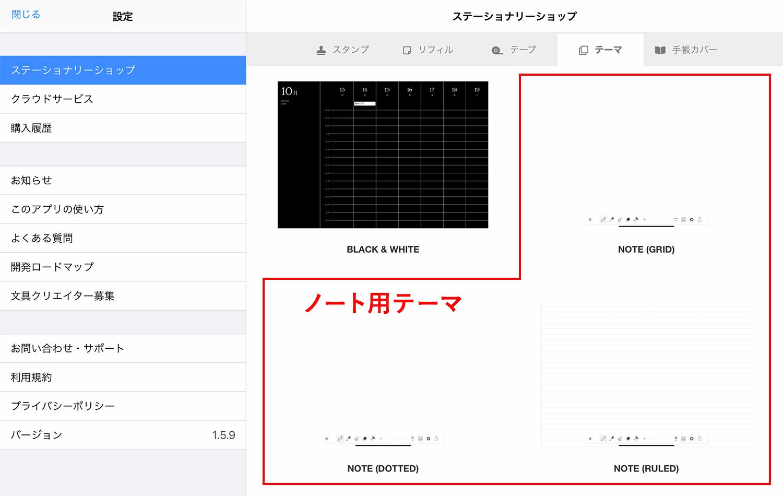 Planner for iPad 「ノート」用の有料テーマ