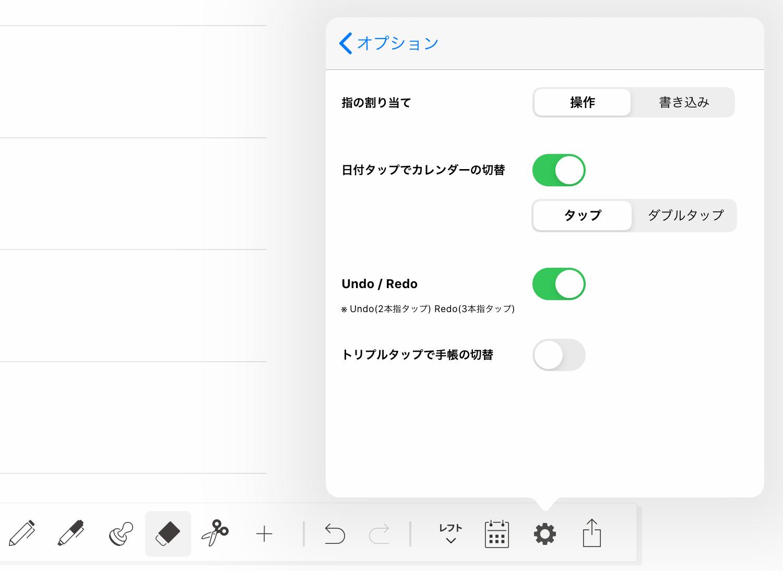Planner for iPad ジェスチャー機能