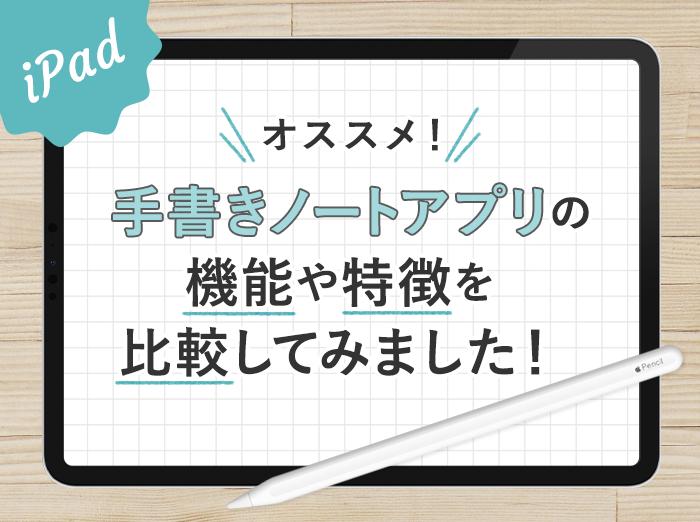 オススメのiPad手書きノートアプリを厳選!機能や特徴を比較してみました