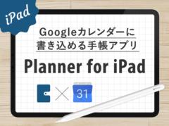 【無料】Googleカレンダー上に書き込めるアプリ「Planner for iPad」でデジタル手帳を作ろう!(記入例あり)