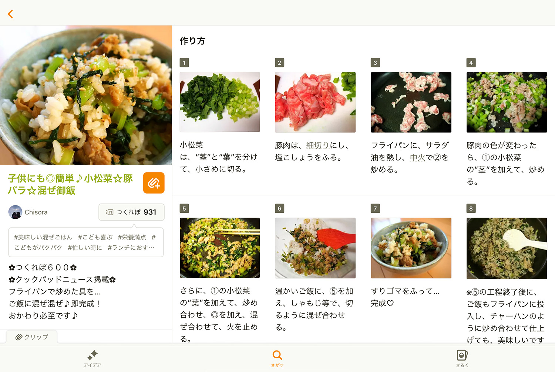 iPadのクックパッド画面