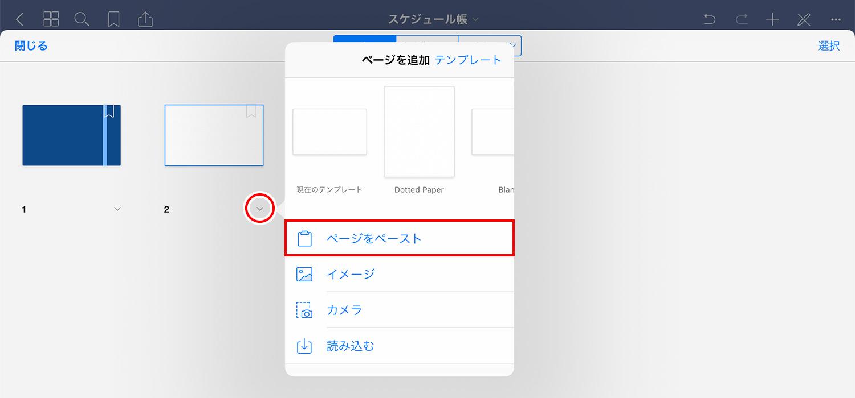 GoodNotes 5で、コピーしたページをペースト(追加)する