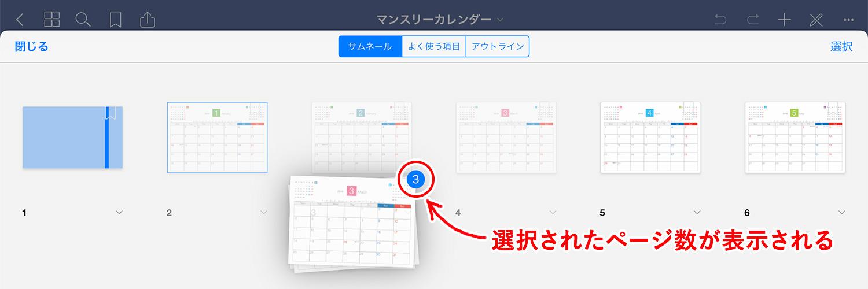 GoodNotes 5で、複数のページを選択してコピーする