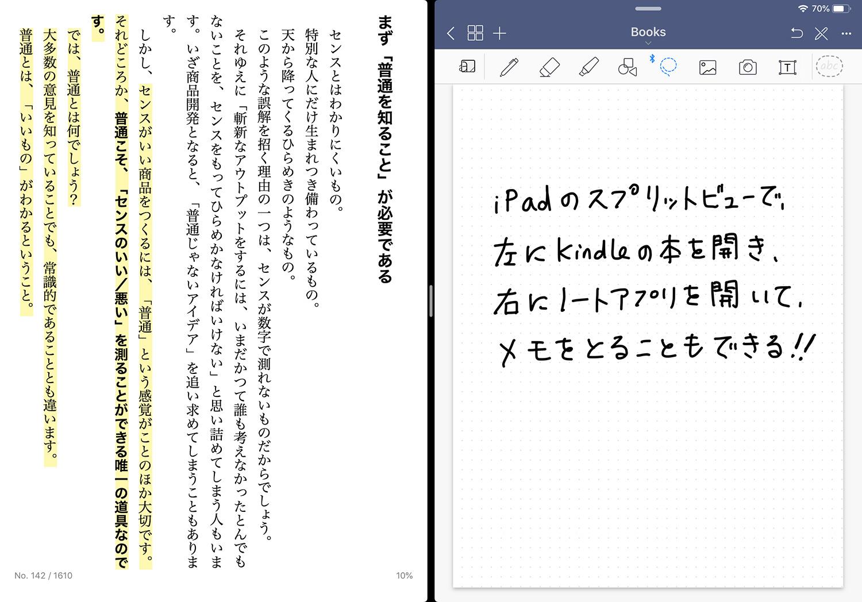 iPadのスプリットビューで、Kindle本とノートアプリのGoodNotes 5を開いた画像