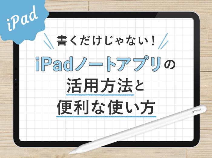書くだけじゃない!iPadノートアプリの活用方法と便利な使い方