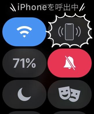 Apple Watchで一番よく使う機能ランキング「iPhoneの呼び出し