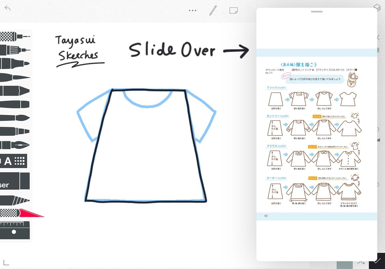 Apple PencilとiPadで描く!かわいいイラスト練習帖サンプル(Tayasui Sketches)