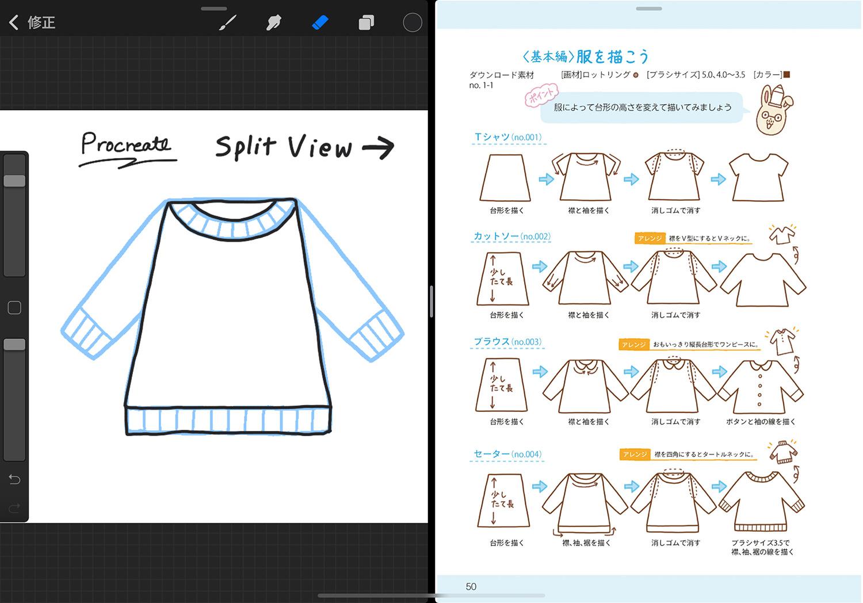 Apple PencilとiPadで描く!かわいいイラスト練習帖サンプル(Procreate)