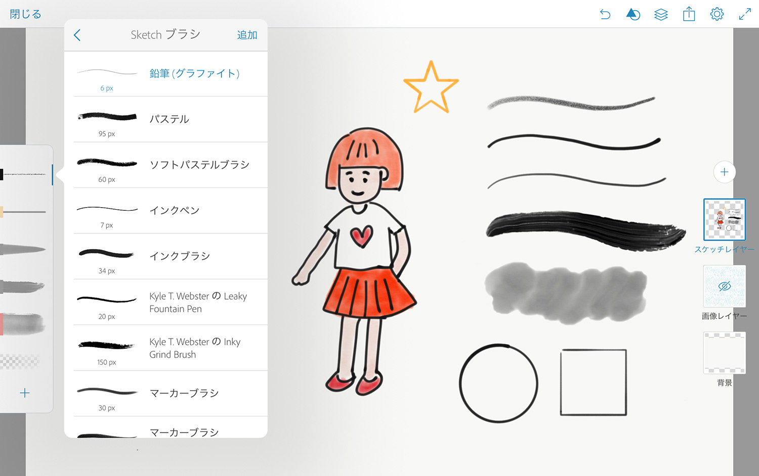 Adobe Photoshop Sketchのサンプル画像