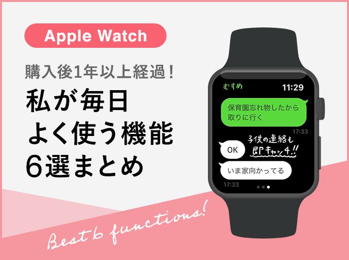 【Apple Watch】購入して1年以上経過。私が毎日よく使う機能6選まとめ