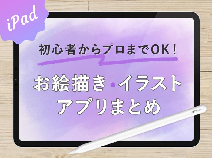 【iPad】初心者からプロまでOK!お絵描き/イラストアプリまとめ(無料あり)