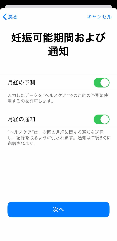 iPhone 周期記録の初期設定