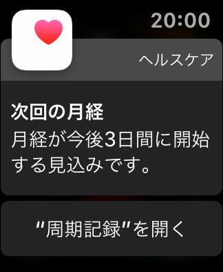 Apple Watchの周期記録で、3日前に月経通知が来た!