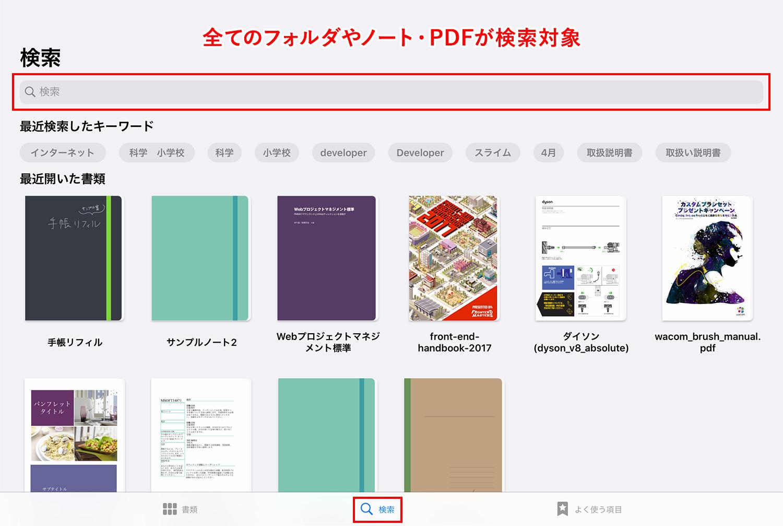 GoodNotes 5の検索画面で全フォルダ・ノートを検索する