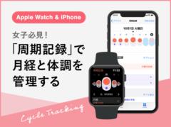 iPhoneとApple Watchで生理管理ができる標準アプリ「周期記録」を使ってみた
