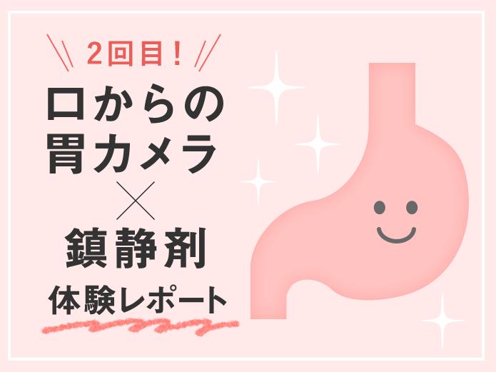 【体験談】ピロリ菌除菌と2回目の胃カメラ(内視鏡)はどうだった?