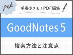 【GoodNotes 5】検索方法と注意点まとめ。手書き文字・テキスト・PDFも横断的に検索可能!