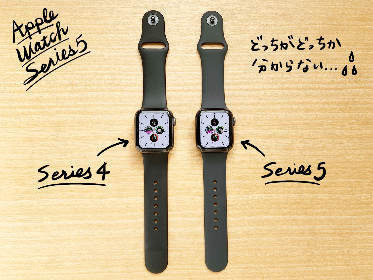 Apple Watch Series 5とSeries 4の比較画像