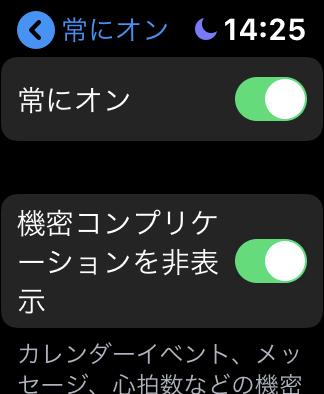 Apple Watch Series 5 機密コンプリケーションの表示・非表示の設定