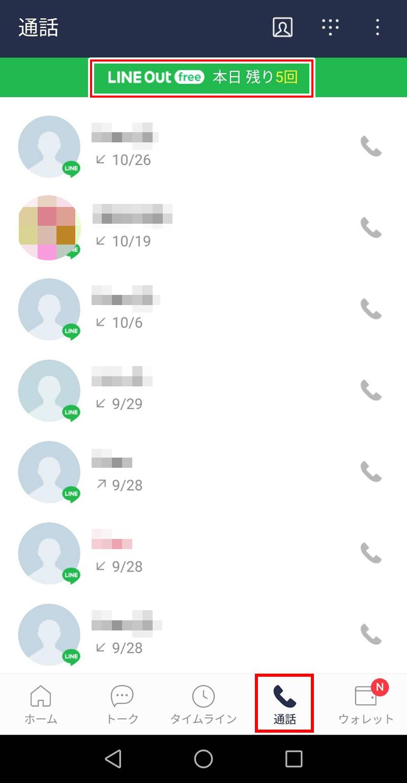 LINEモバイル LINEの「ニュース」タブを「通話」タブに変更する方法