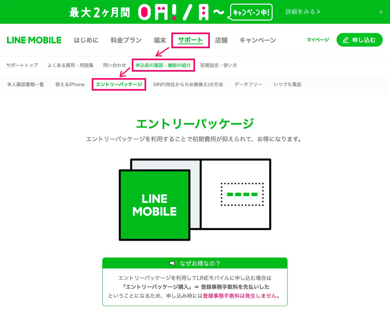 LINEモバイルの公式サイトでエントリーパッケージを購入する