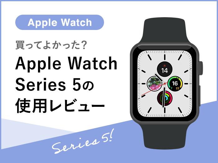 買ってよかった?Apple Watch Series 5を使った正直な感想【Series 4から買い替え】