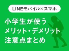 【LINEモバイル×スマホ】小学生の子供が使って分かったメリット・デメリットと注意点
