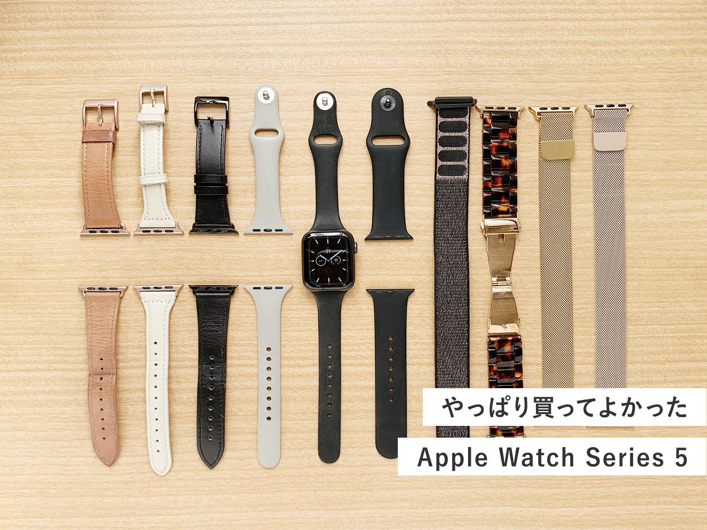 【買ってよかった】Apple Watch Series 5