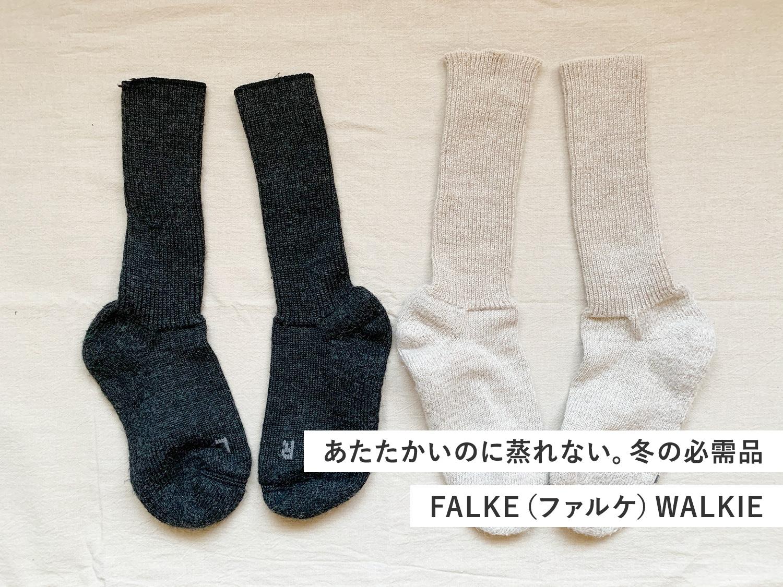 【買ってよかった】FALKE(ファルケ)ソックス WALKIE:暖かいのに蒸れない。冬の必需品