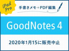 【GoodNotes 4ユーザー必読】アップグレードするなら今!2020年1月15日から販売中止に