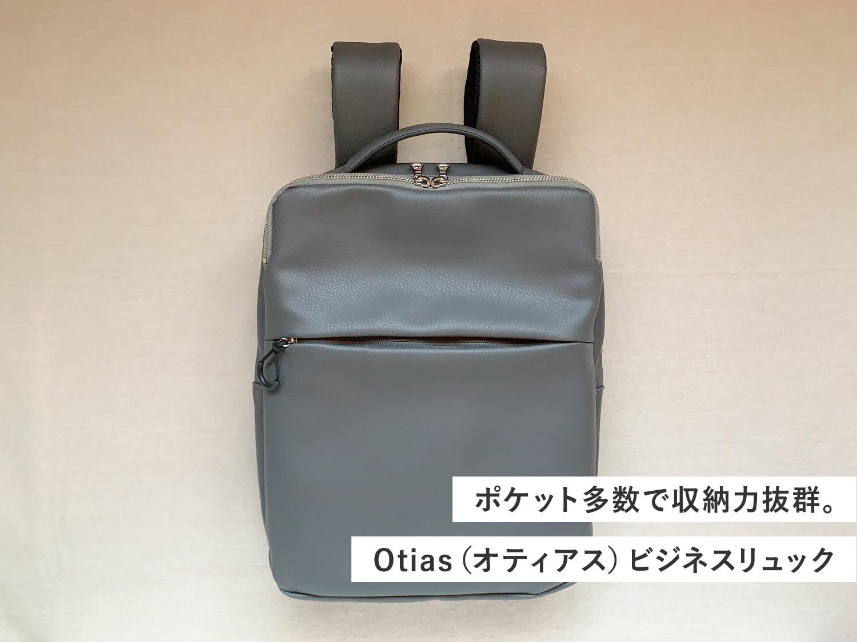 【買ってよかった】オティアス(Otias)のビジネスリュック:ポケット多数で収納力抜群