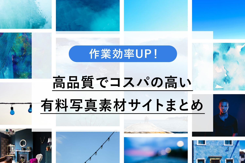 【デザイナー目線】作業効率がUP!有料写真素材サイト20選まとめ【料金比較あり】