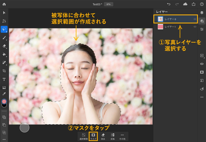 【iPad版Photoshopで写真の背景を切り抜く】選択範囲にマスクをかける