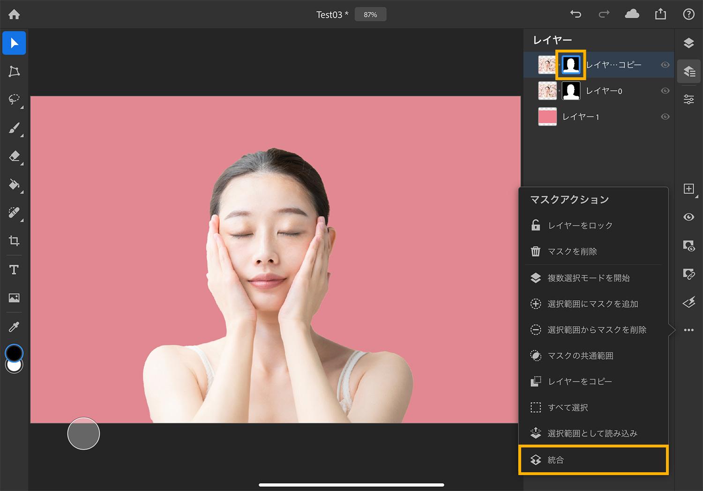 【iPad版Photoshopで写真の背景を切り抜く】マスクを統合する