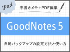 【GoodNotes 5】「自動バックアップ(Auto-Backup)」の設定方法と使い方