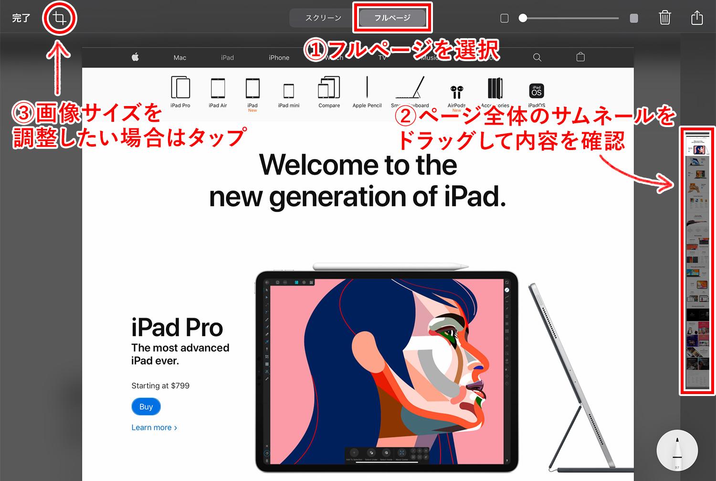 iPadでWebページ全体(フルページ)のスクリーンショットを撮る方法