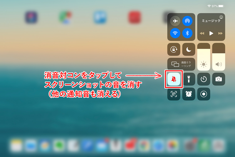 iPadのスクリーンショットを撮る音を消去する方法