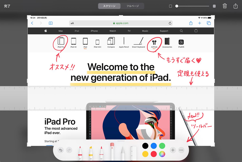 iPadで撮ったスクリーンショットにメモを書く