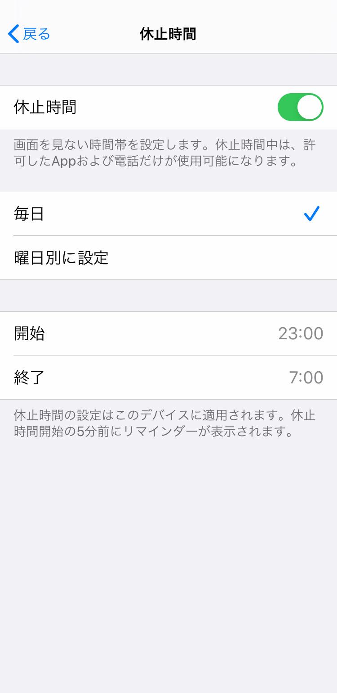 iPhone スクリーンタイムでスマホを機能制限する(休止時間)