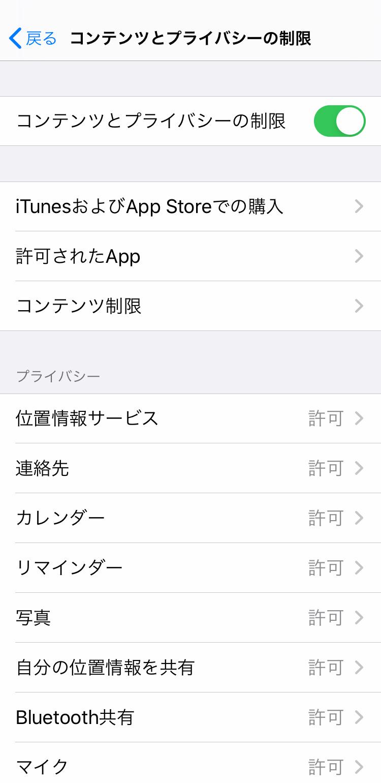 iPhone スクリーンタイムでスマホを機能制限する(コンテンツ制限)