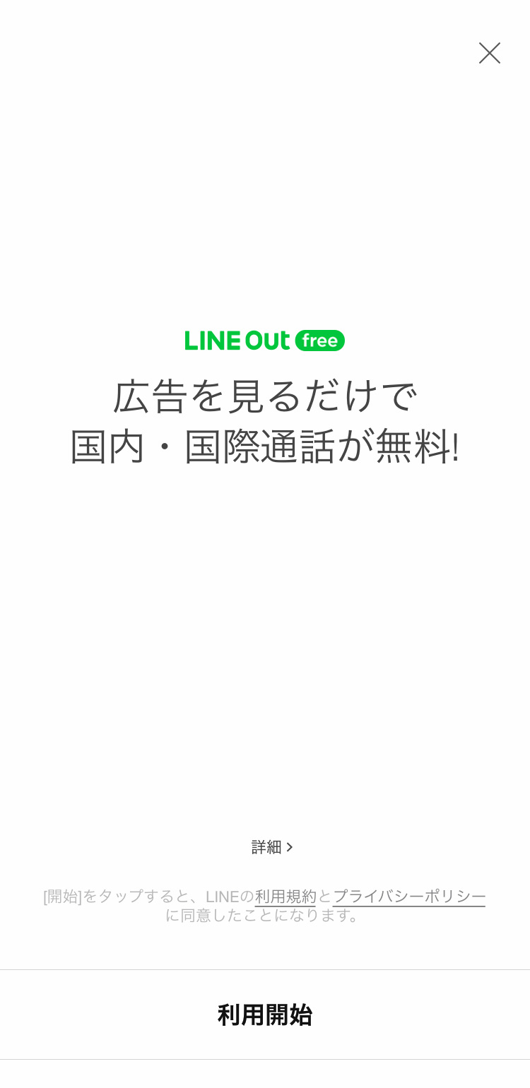 iPhoneでLINEの「ニュース」タブを削除・非表示にする方法:Line Out free画面