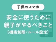 【子供のスマホ】安全に使うために親子がやるべきこと【機能制限の設定と我が家のルール】