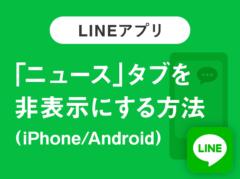 要らないLINEの「ニュース」を非表示・削除する方法(iPhone/Android)