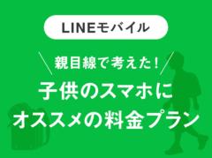 【LINEモバイル】子供のスマホにオススメの料金プランはどれ?【親目線で考える】