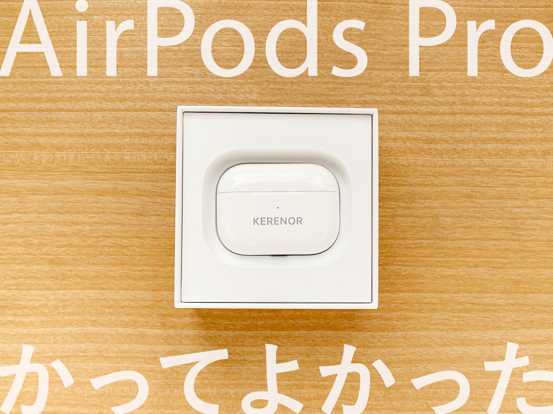 刻印入りAirPods Pro