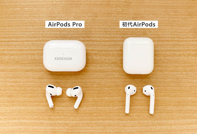 初代AirPodsとAirPods Proのサイズ・デザインの比較