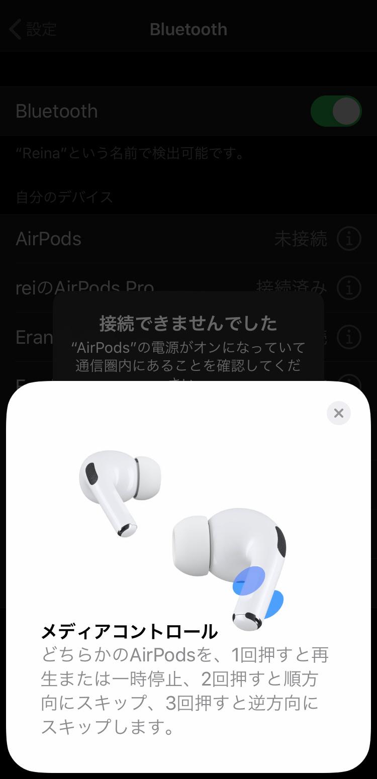 AirPods ProとiPhoneを接続:メディアコントロール説明画面