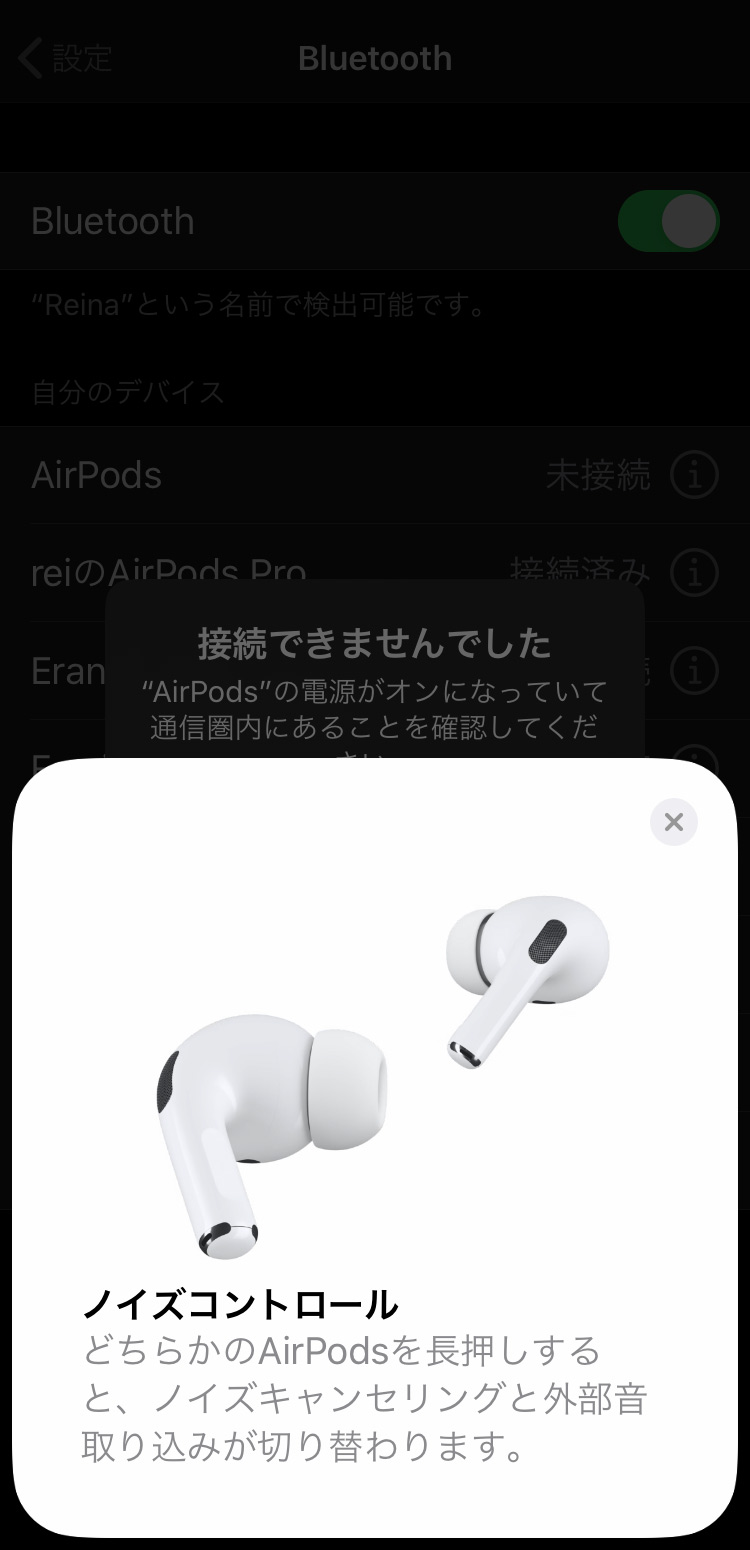 AirPods ProとiPhoneを接続:ノイズコントロールの説明画面
